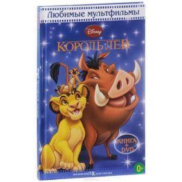 Король Лев (DVD + книга)
