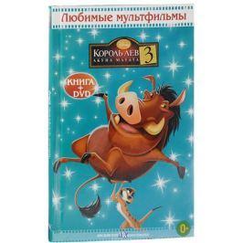 Король Лев 3: Акуна Матата (DVD + книга)