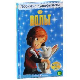 Вольт (DVD + книга)