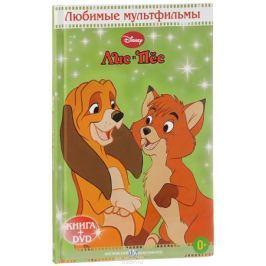 Лис и пес (DVD + книга)