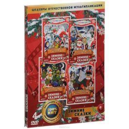 4в1 Зимние сказки (сб. м-ф): Когда зажигаются ёлки / Серебряное копытце / В лесу родилась ёлочка / Двенадцать месяцев + В яранге горит огонь (4 DVD)