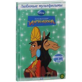 Похождения императора (DVD + книга)
