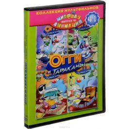 Мировая анимация: Выпуск 10: Огги и Тараканы (4 DVD)