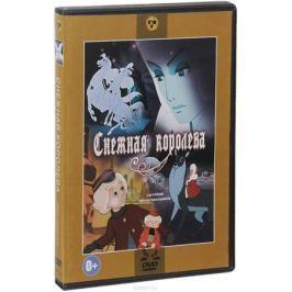 Снежная королева: Сборник мультфильмов