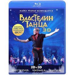 Властелин танца 3D и 2D (Blu-ray)