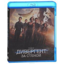 Дивергент. Глава 3. За стеной (Blu-Ray)