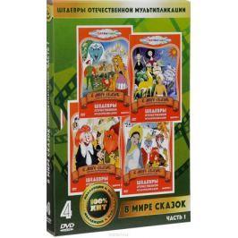 4в1 В мире сказок (сб. м-ф): 01-04 часть (4 DVD)