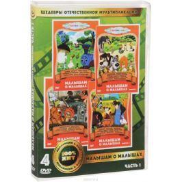 4в1 Малышам о малышах (сб. м-ф): 01 часть / 03 часть / Лесные истории / Трям! Здравствуйте! (4 DVD)