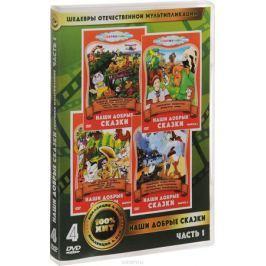 4в1 Наши добрые сказки (сб. м-ф): Волшебные сказки. 01, 02 выпуск 2DVD / В гостях у сказки. 03, 04 выпуск 2DVD (4 DVD)