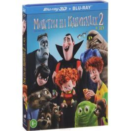 Монстры на каникулах 2 3D и 2D (Blu-ray)