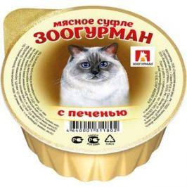 Консервы Зоогурман Суфле с печенью для взрослых кошек 100г