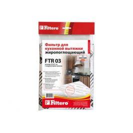 фильтр д/вытяжки FILTERO FTR 03 жиропоглощающий