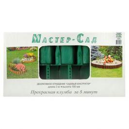 ограждение Садовый конструктор 3м 15см зеленый пластик