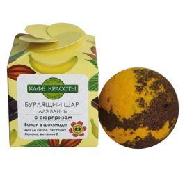 шар д/ванны КАФЕ КРАСОТЫ Банан в шоколаде бурлящий с сюрпризом 120г детский