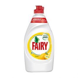 средство д/посуды FAIRY Сочный лимон 450мл