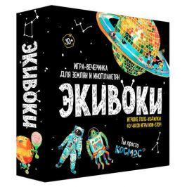 Настольная игра Экивоки.Космос
