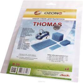 Ozone H-08 набор микрофильтров для пылесосов Thomas, 4 шт