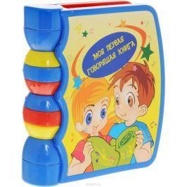 Mommy Love Развивающая игрушка Моя первая говорящая книга