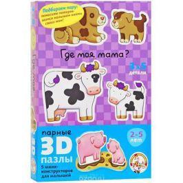 Парные 3D пазлы