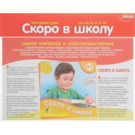 Дрофа-Медиа Набор карточек к электровикторине Скоро в школу