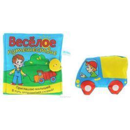 Мякиши Мягкая книжка-игрушка Веселое путешествие цвет синий