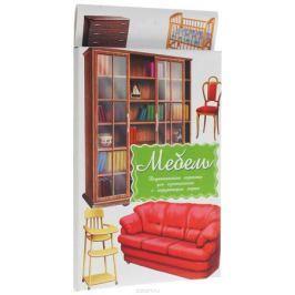 Маленький гений-Пресс Обучающие карточки Мебель