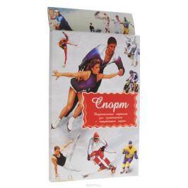 Маленький гений-Пресс Обучающие карточки Спорт