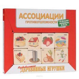 Развивающие деревянные игрушки Обучающая игра Ассоциации: противоположности