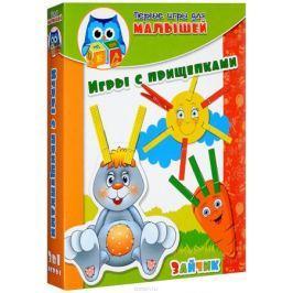 Vladi Toys Первые игры для малышей Зайка