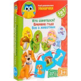 Vladi Toys КД Умнички Кто спрятался? Времена года. Все о животных