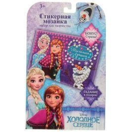 Disney Мозаика Холодное сердце Ты самая лучшая