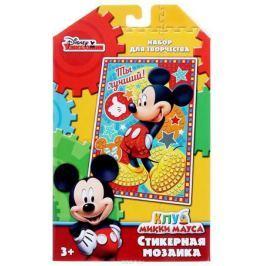 Disney Мозаика Микки Маус Ты лучший Обучение и развитие