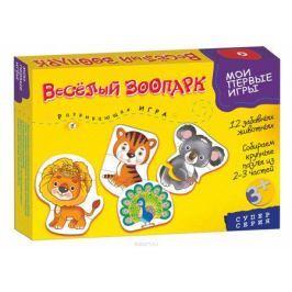 Дрофа-Медиа Пазл для малышей Веселый зоопарк 12 в 1