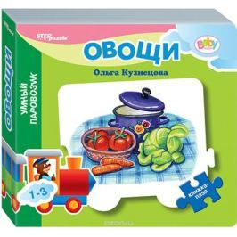 Step Puzzle Книжка-пазл Овощи