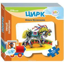 Step Puzzle Книжка-пазл Цирк