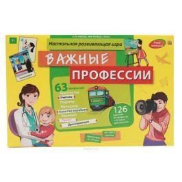 Рыжий Кот Обучающая игра Учим малыша Важные профессии
