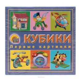 Рыжий Кот Кубики Первые картинки