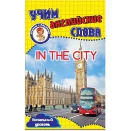 Улыбка Развивающие карточки В городе Учим английские слова