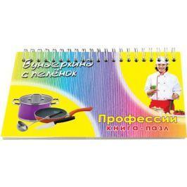 Вундеркинд с пеленок Книга-пазл Профессии