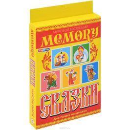 АльфаТойс Обучающая игра Мемори Сказки
