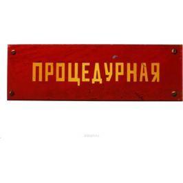 Табличка на дверь Бюро находок