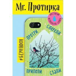 Сувенирный набор Mr. Протирка