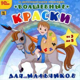 1С: Образовательная коллекция. Волшебные краски для мальчиков Семейные. Детские игры (Family)