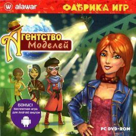 Фабрика игр. Агентство моделей Логические игры (Logic & Puzzle)