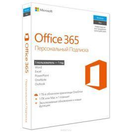 Microsoft Office 365. Персональный (1 РС / МAC + 1 планшет + 1 смартфон на Windows/Android/iOS). Лицензия на 1 год
