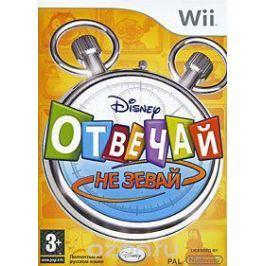 Отвечай - не зевай! (Wii)
