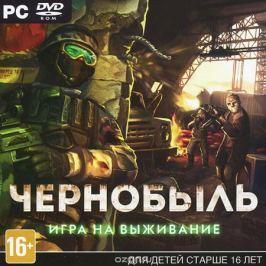 Чернобыль. Игра на выживание