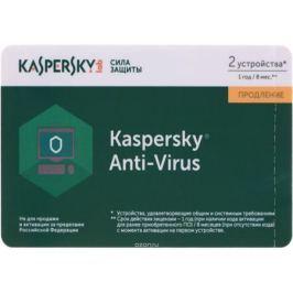 Kaspersky Anti-Virus 2017 (на 2 ПК). Карточка продления лицензии на 1 год