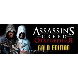 Assassin's Creed: Откровения Gold Edition