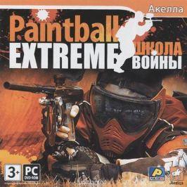 Paintball Extreme. Школа войны